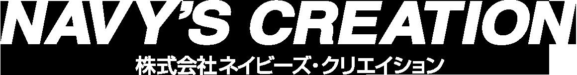 株式会社ネイビーズ・クリエイション
